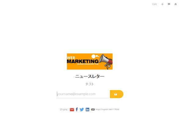 すると登録フォームが生成されて、URLも発行されます。