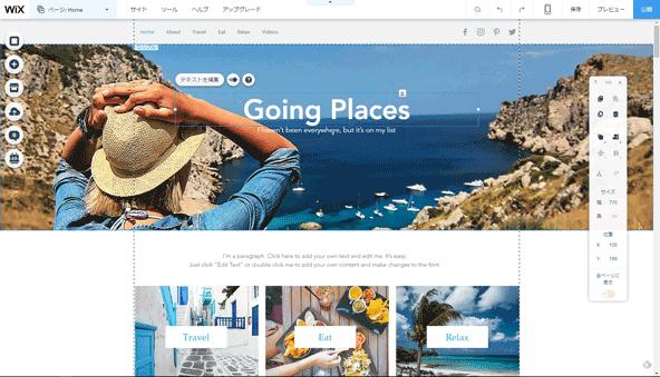 直感的な操作でブログのデザインを編集。
