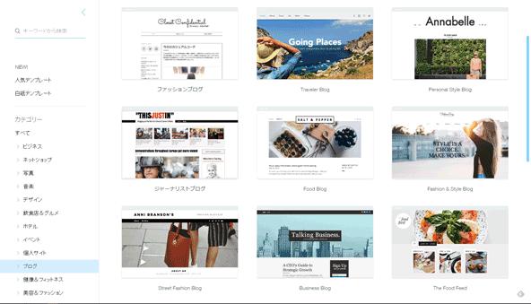 ブログ専用のデザインテンプレートも、旅行や料理、ファッションにビジネスなど30種類以上あります。