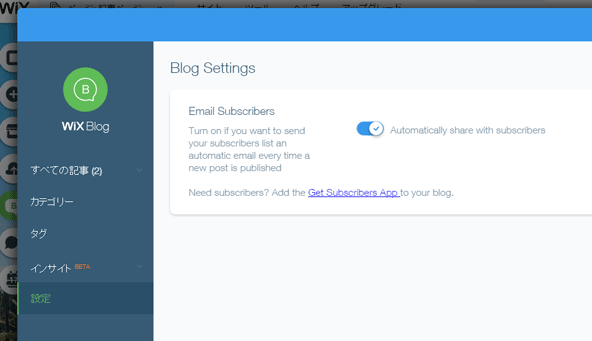 設定のBlog settingにある「Email Subscribers」をONにすると、自動的に記事公開のお知らせメルマガを配信。