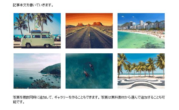 大きな写真1枚だけでなく、サイズを最適化した複数の写真をきれいにレイアウトできる。