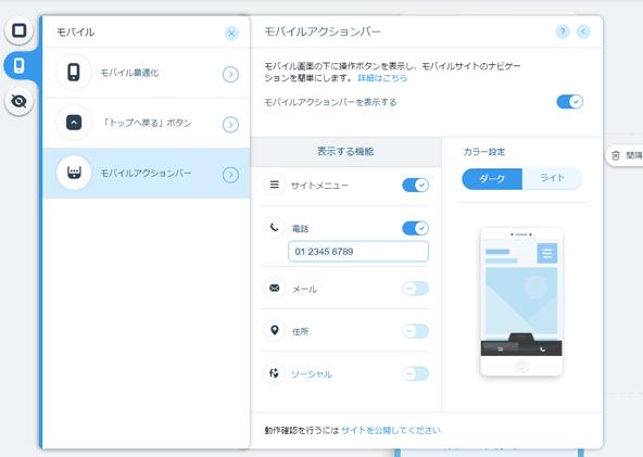 モバイルアクションバーで、「電話する」ボタンやアコーディオンメニューなども容易に設置可能。