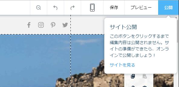 サイトを公開するには、ブログの編集画面を閉じて右上にある「公開」ボタンを押します。