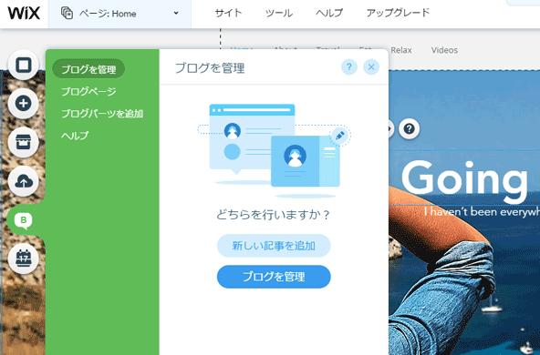 メニューから「ブログ」を選び、「新しい記事を追加」ボタンをクリック。