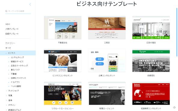 そのままホームページにもできるようなデザインテンプレートがテーマや業種ごと、豊富に用意されています。