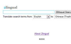バイリンガルな2ヶ国語同時検索エンジン2lingual