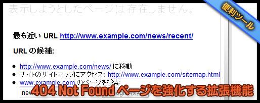 404 not foundページを拡張するウェブマスターツールの新機能