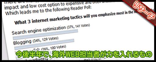 今後半年で海外のWEB担当者が力をいれるWEB戦術