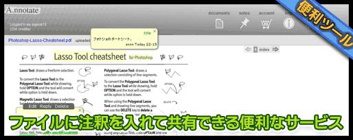 ファイルに注釈を入れて共有できる便利なサービス