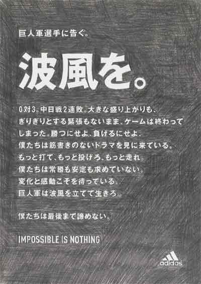 Adidas-Japan-Impossible-1.jpg