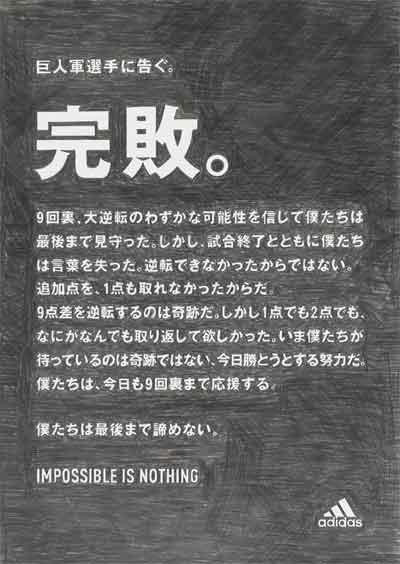 Adidas-Japan-Impossible-2.jpg