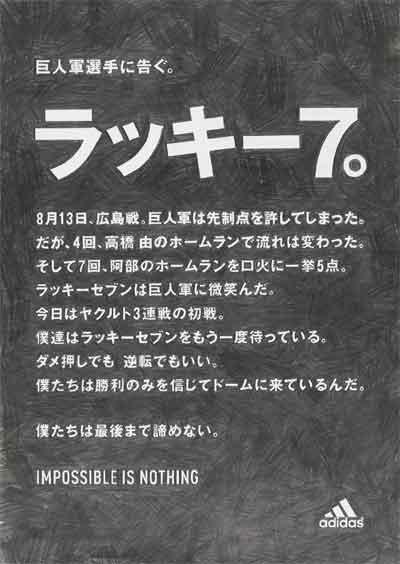 Adidas-Japan-Impossible-3.jpg