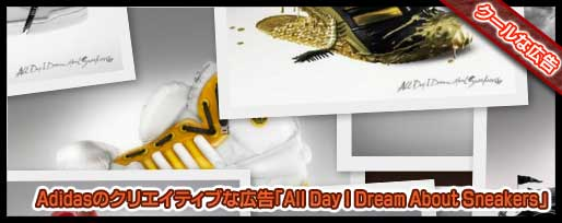 Adidasのクリエイティブな広告「All Day I Dream About Sneakers」
