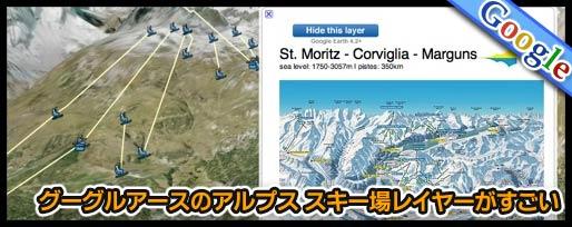 グーグルアースのアルプス スキー場レイヤーがすごい