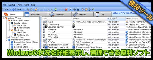 Windowsの状況を詳細表示し、管理できる便利ソフト