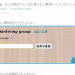 企業ユーザー必見 Twitter の複数アカウント切替が便利なウェブクライアント「brizzly」
