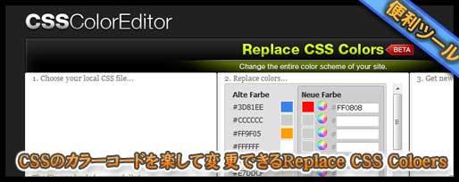 CSSのカラーコードを楽して変更できるReplace CSS Colors