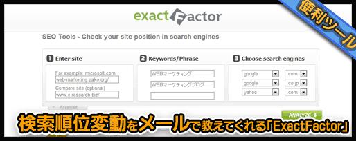 検索順位変動をメールで教えてくれる「exactFactor」