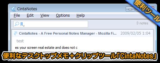 便利なデスクトップメモ+クリップツール「CintaNotes」
