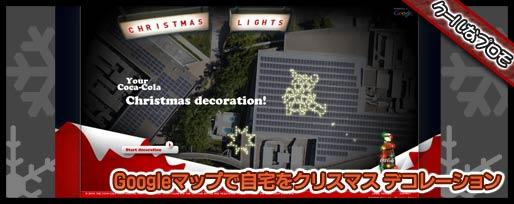 Googleマップで自宅をクリスマス デコレーション