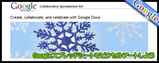 Googleスプレッドシートでピクセルアートしよう