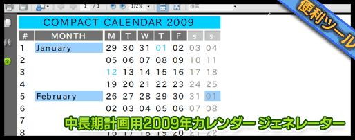 中長期計画用2009年カレンダー ジェネレーター