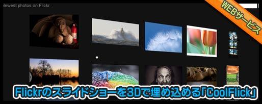 Flickrのスライドショーを3Dで埋め込める「CoolFlick」