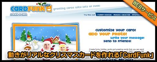 動きがリアルなクリスマスカードを作れる「CardFunk」