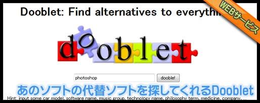 なんでも代わりになるものを探してくれる「Dooblet」