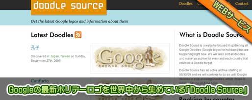 Googleの最新ホリデーロゴを世界中から集めている「Doodle Source」