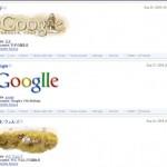 世界中の最新Google ホリデーロゴ(Google Doodles)をまとめた「Doodle Source」