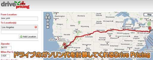 ガソリン高騰の今こそ日本に必要なサービス