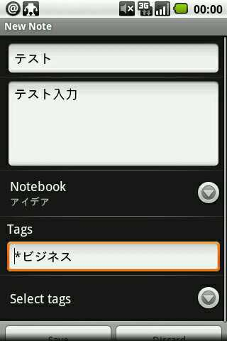 Evernote-for-Android-のテキストノート