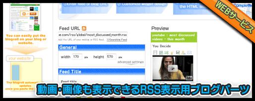 動画・画像も表示できるRSS表示用ブログパーツ
