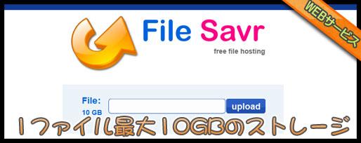 大きなサイズのファイル共有に便利なFileSavr