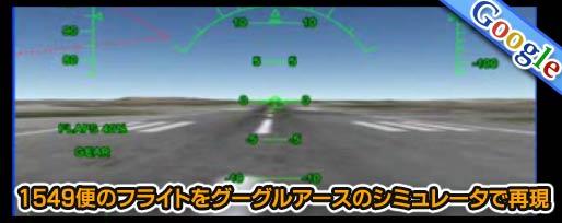 1549便のフライトをグーグルアースのシミュレータで再現