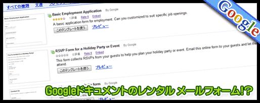 Googleドキュメントのレンタル メールフォーム!?