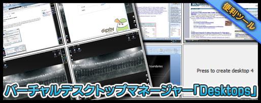 フリーバーチャルデスクトップマネージャー「Desktops」