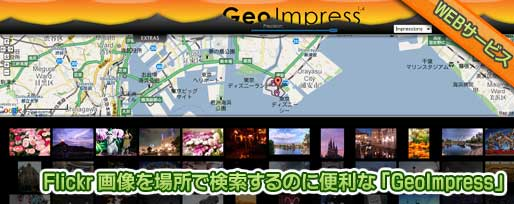 Flickr 画像を場所で検索するのに便利な 「GeoImpress」