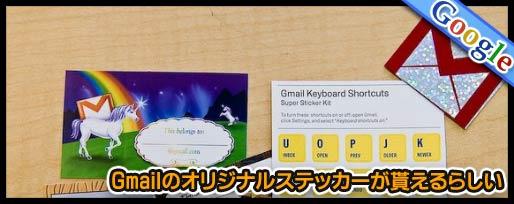 Gmailのオリジナルステッカーが貰えるらしい