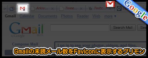 Gmailの未読メール数をFaviconに表示するグリモン