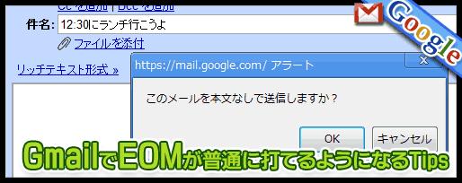 GmailでEOMが普通に打てるようになるTips