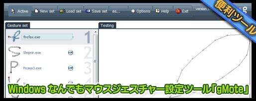 Windows なんでもマウスジェスチャー設定ツール「gMote」