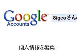 Googleアカウントを他のメールアドレスと関連付け