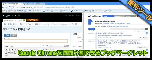 Google Chromeを画面分割できるブックマークレット