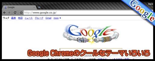 Google Chromeのクールなテーマいろいろ