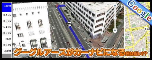 Google Earthのドライブシミュレーターアドオン
