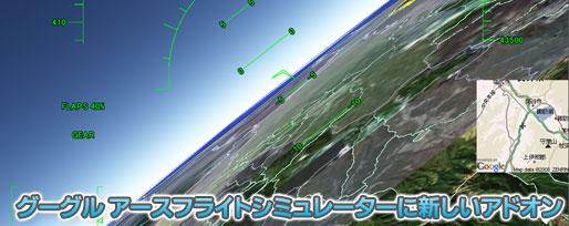 Google EarthのフライトシミュレーターにGPSと現在地表示マップアドオン