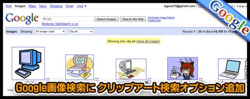 Google画像検索に クリップアート検索オプション追加
