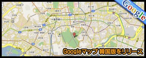 Googleマップ 韓国版をリリース